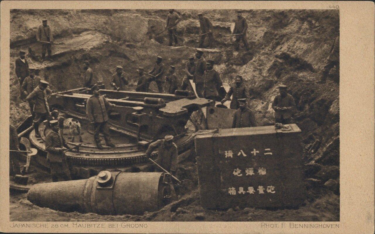 Японские 28 см. гаубицы в Гродно