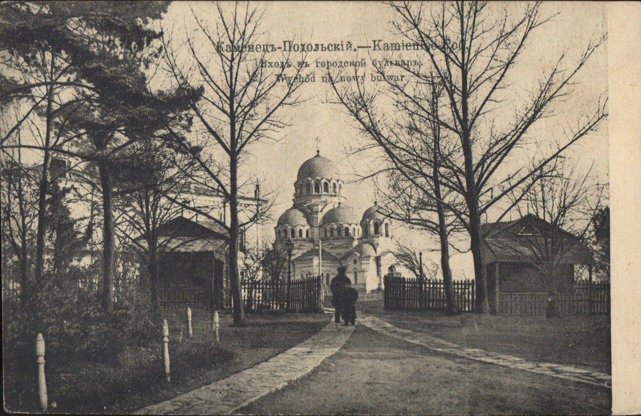 Вход в городской бульвар 1908