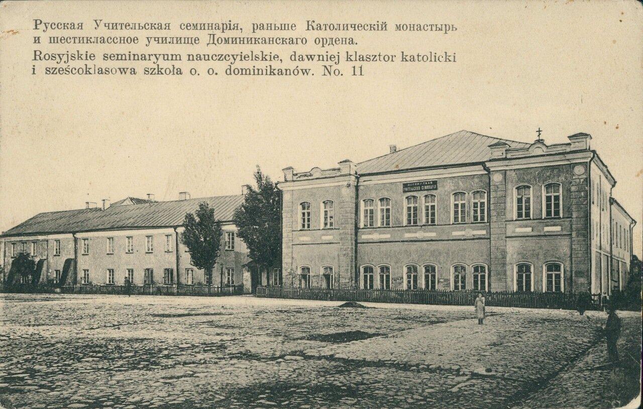 Русская Учительская семинария, раньше Католический монастырь и шестиклассное училище Доминиканского ордена