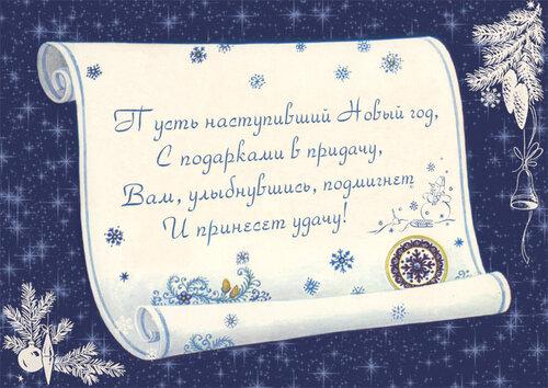 37384910_C_Novim_godom.jpg