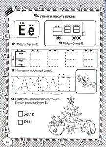 Материал собран для изучения азбуки вместе с ребенком.