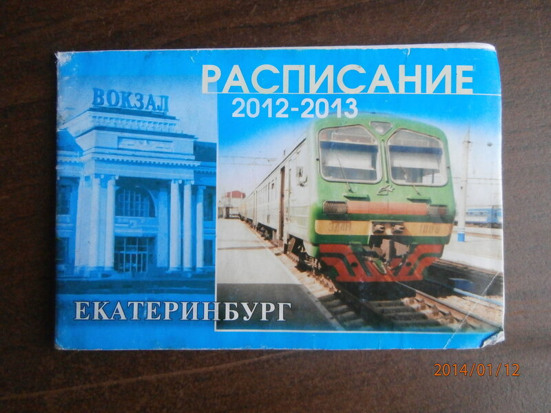 Расписание поездов 2012-2013