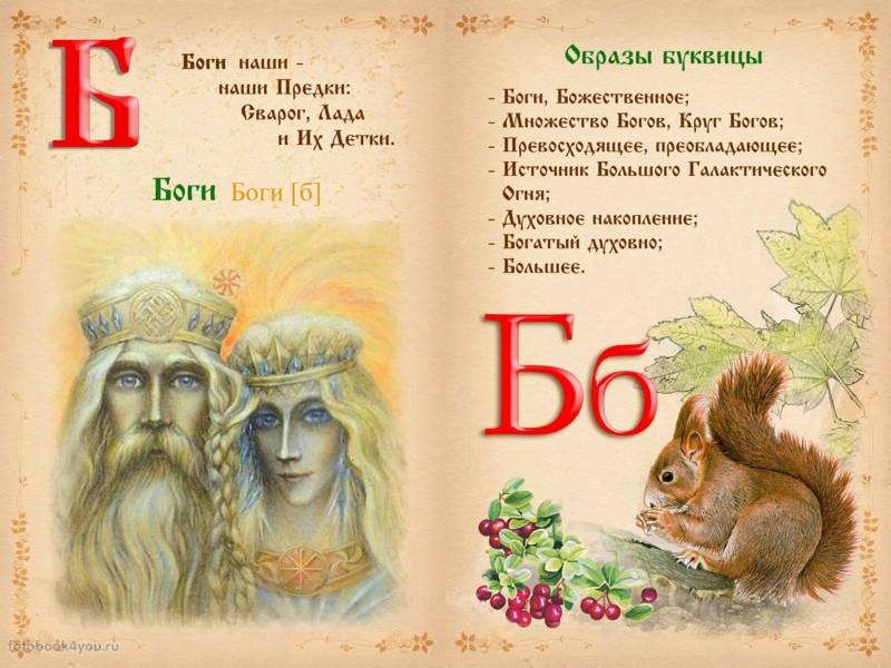 некрасивые картинки старославянского алфавита помощники людей, пример