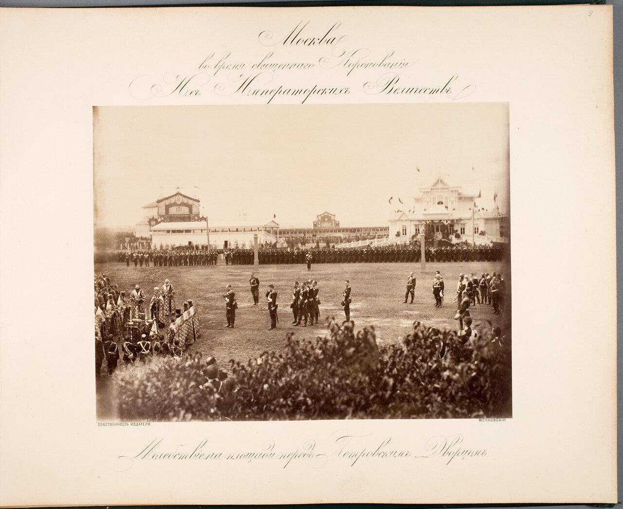 翻开尘封的历史辉煌:1883年5月 亚历山大三世加冕