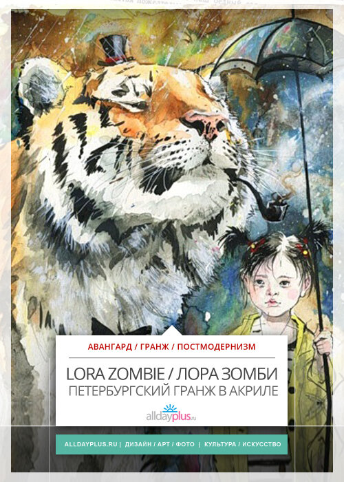Lora Zombie. 20 лучших работы санкт-петербургской художницы. Просто супер!