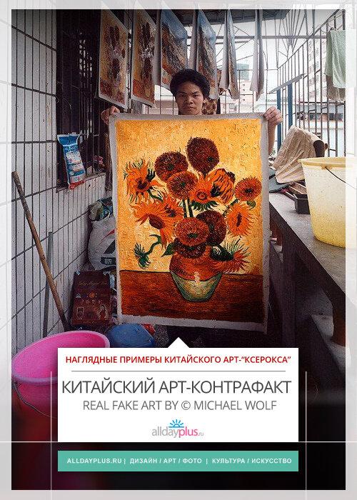 """Michael Wolf. Китайский контрафакт-арт или """"Настоящее фальшивое искусство». 21 fake."""