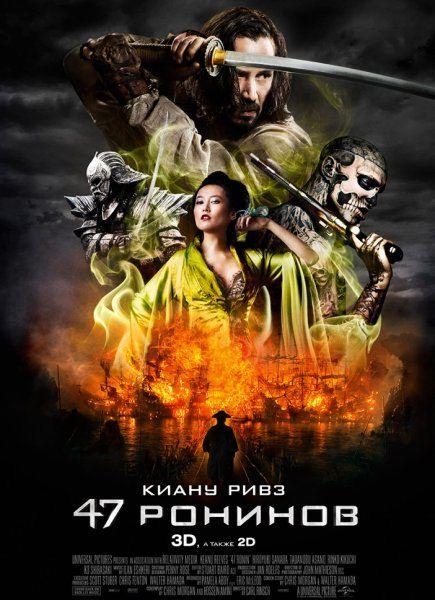 47 ронинов / 47 Ronin (2013) BD-Remux + BDRip 1080p [2D,3D] + 720p + HDRip