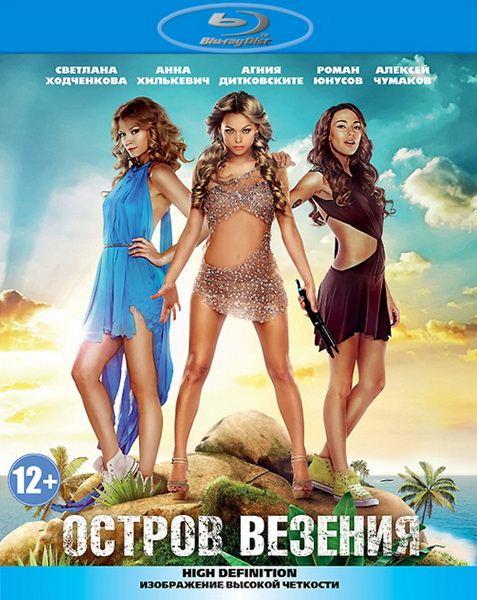 Остров везения (2013) BD-Remux + BDRip 1080p + 720p + HDRip