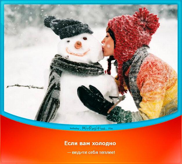 позитивчик дня: Если вам холодно — ведите себя теплее!