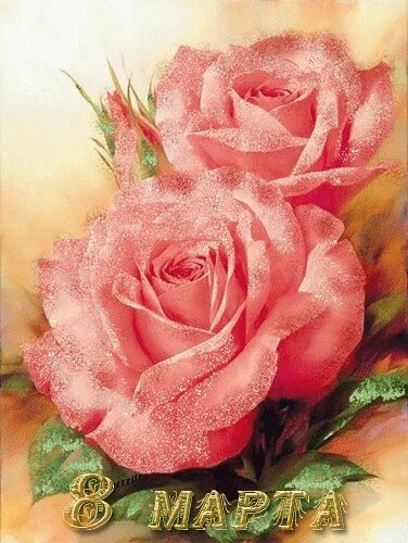 8 МАРТА. Розы для тебя! открытка поздравление картинка