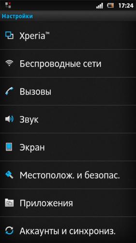 Как сделать скриншот на телефоне sony xperia j