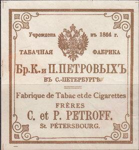 Вкладыш табачной фабрики Бр. К. и П. Петровых