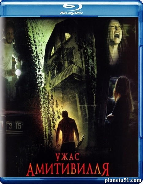 Ужас Амитивилля / The Amityville Horror (2005/HDRip)