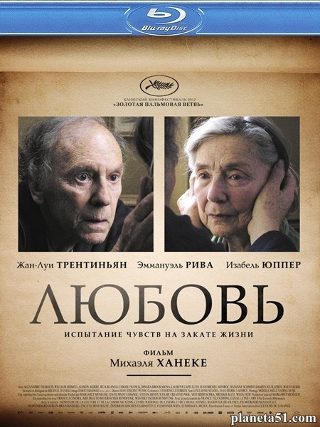 Любовь / Amour (2012/BDRip/HDRip)