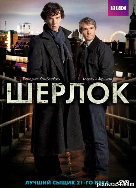 Шерлок / Sherlock - 1-3 сезон [2010-2014, HDRip | BDRip 720p, 1080p | WEB-DLRip, WEB-DL 1080p] (Дубляж 1 канал)