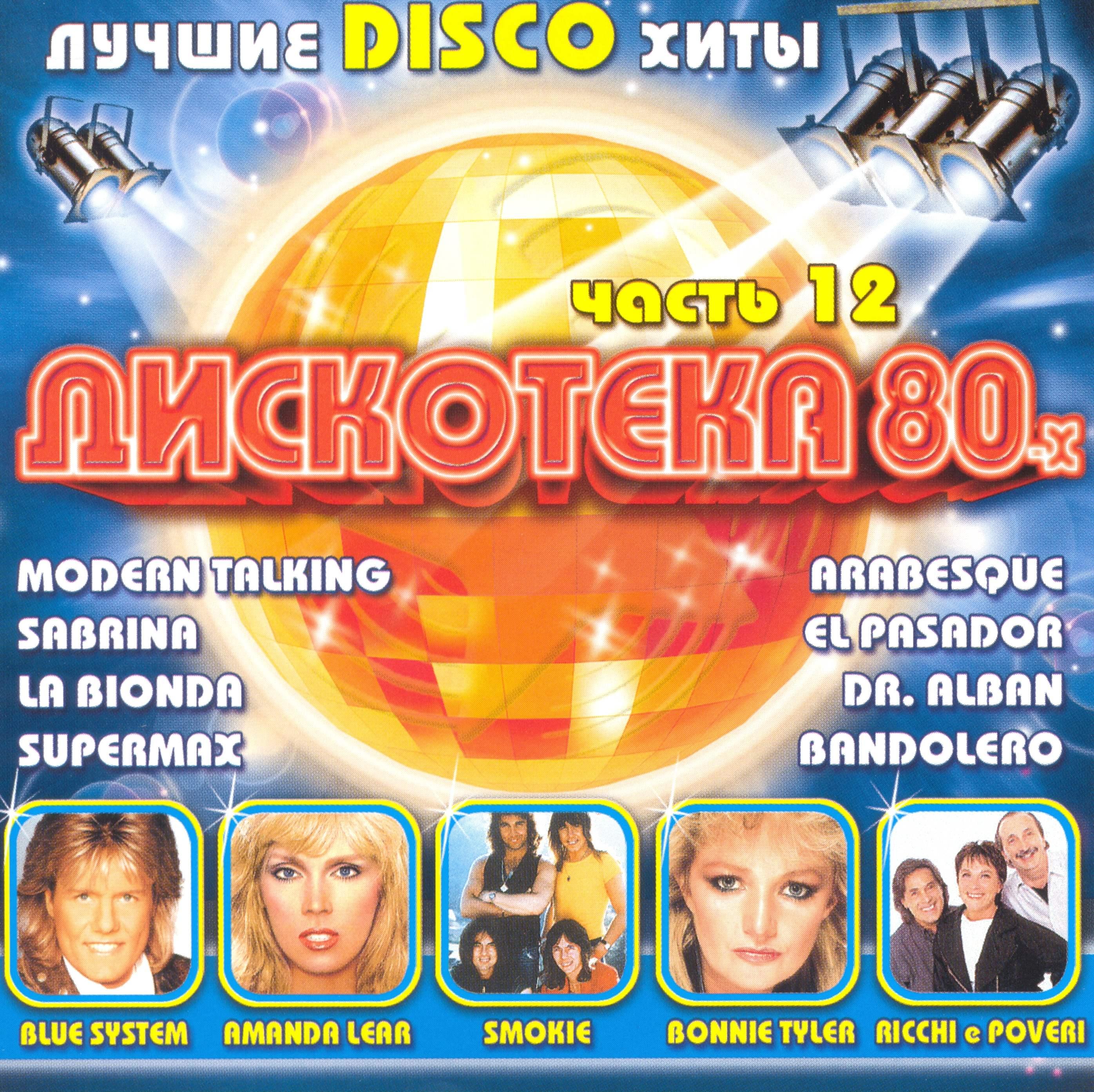 Сборник поп 80 х