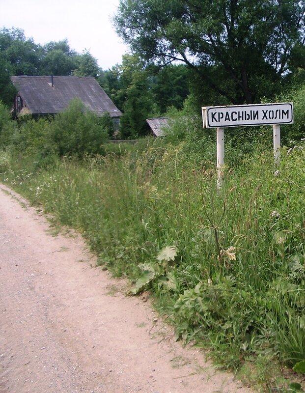 Россия, Красный Холм