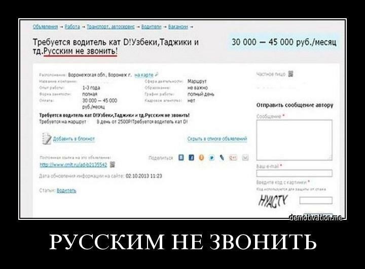 Русским не звонить!