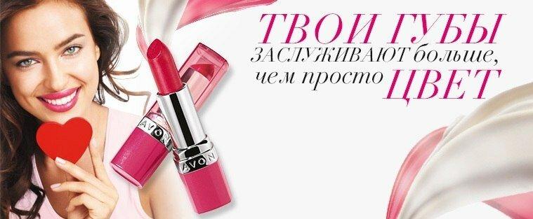 ВСТРЕЧАЙТЕ! Новинка от Avon - губная помада Совершенство