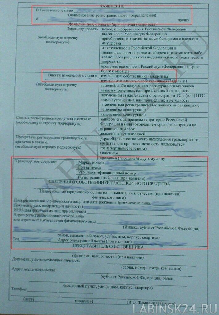 Заявления на регистрацию транспортного средства в Лабинске. Сторона 1