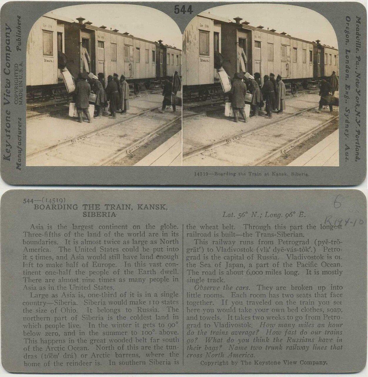 Посадка на поезд в Канске