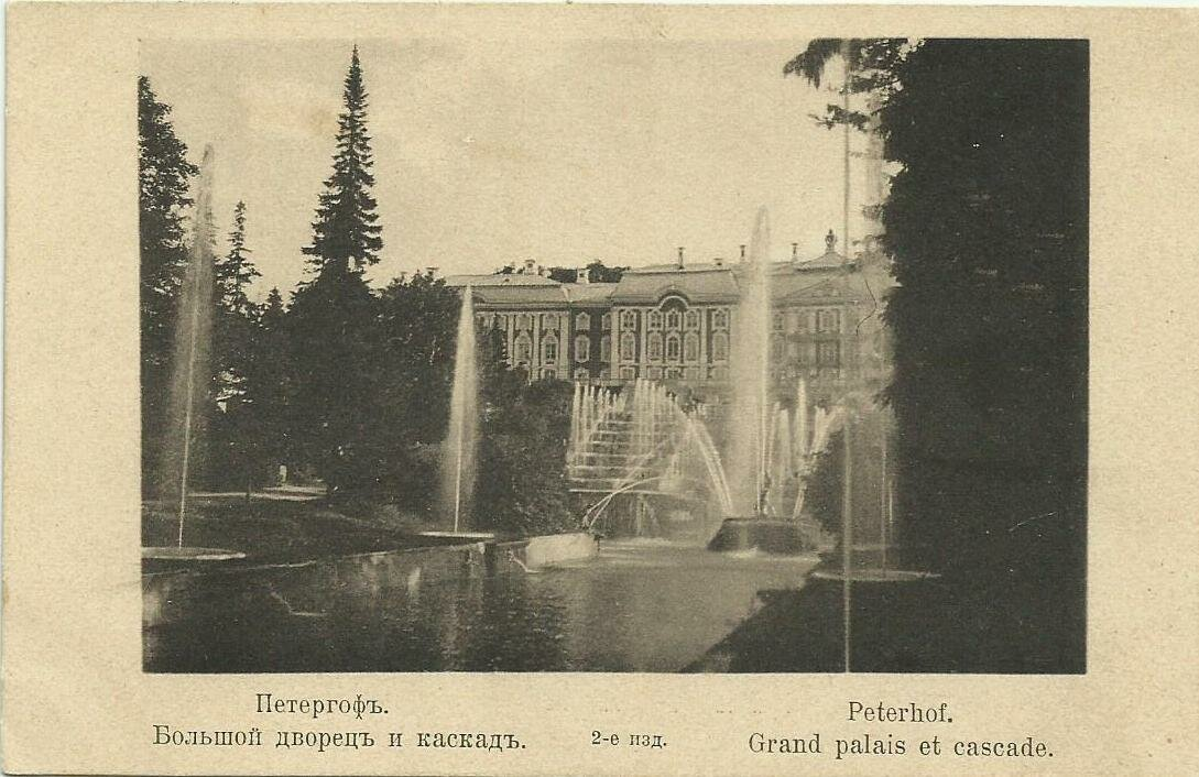 Большой дворец и каскад