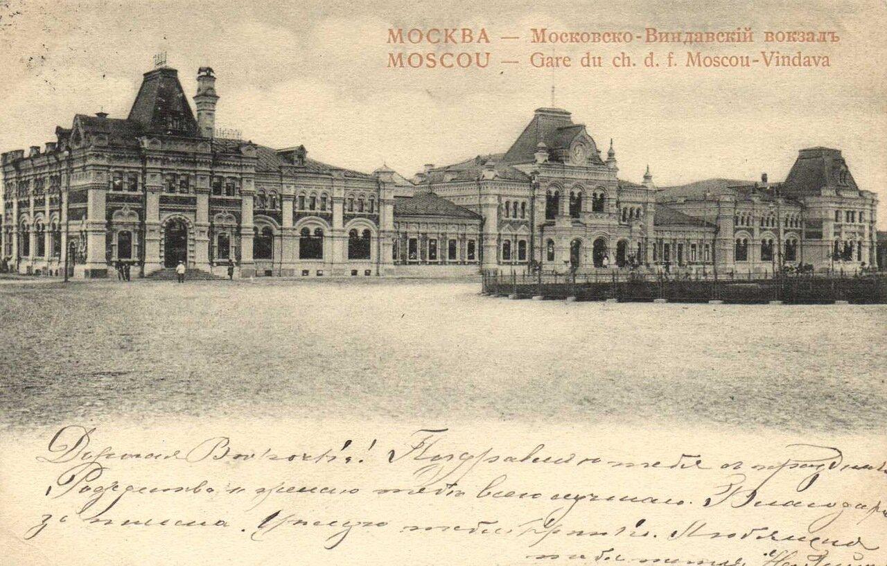 Московско-Виндавский вокзал