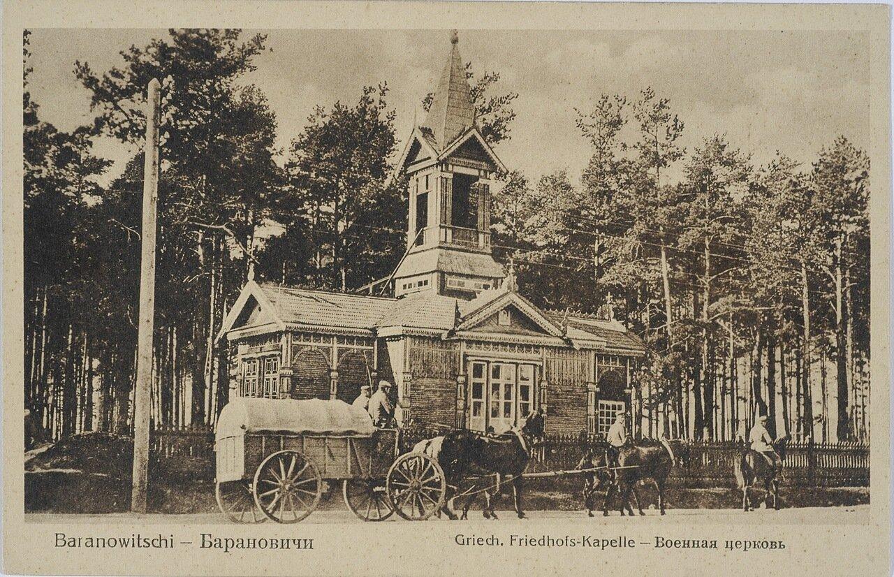 Военная церковь
