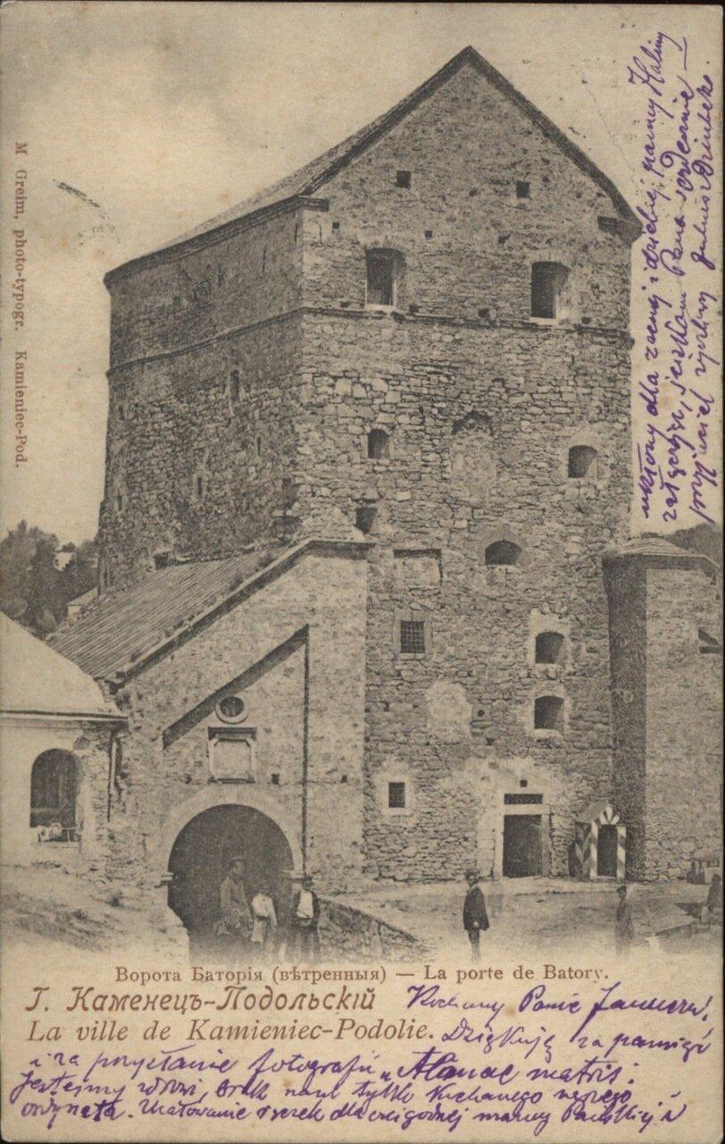 Ворота Батория (внутренние) 1902