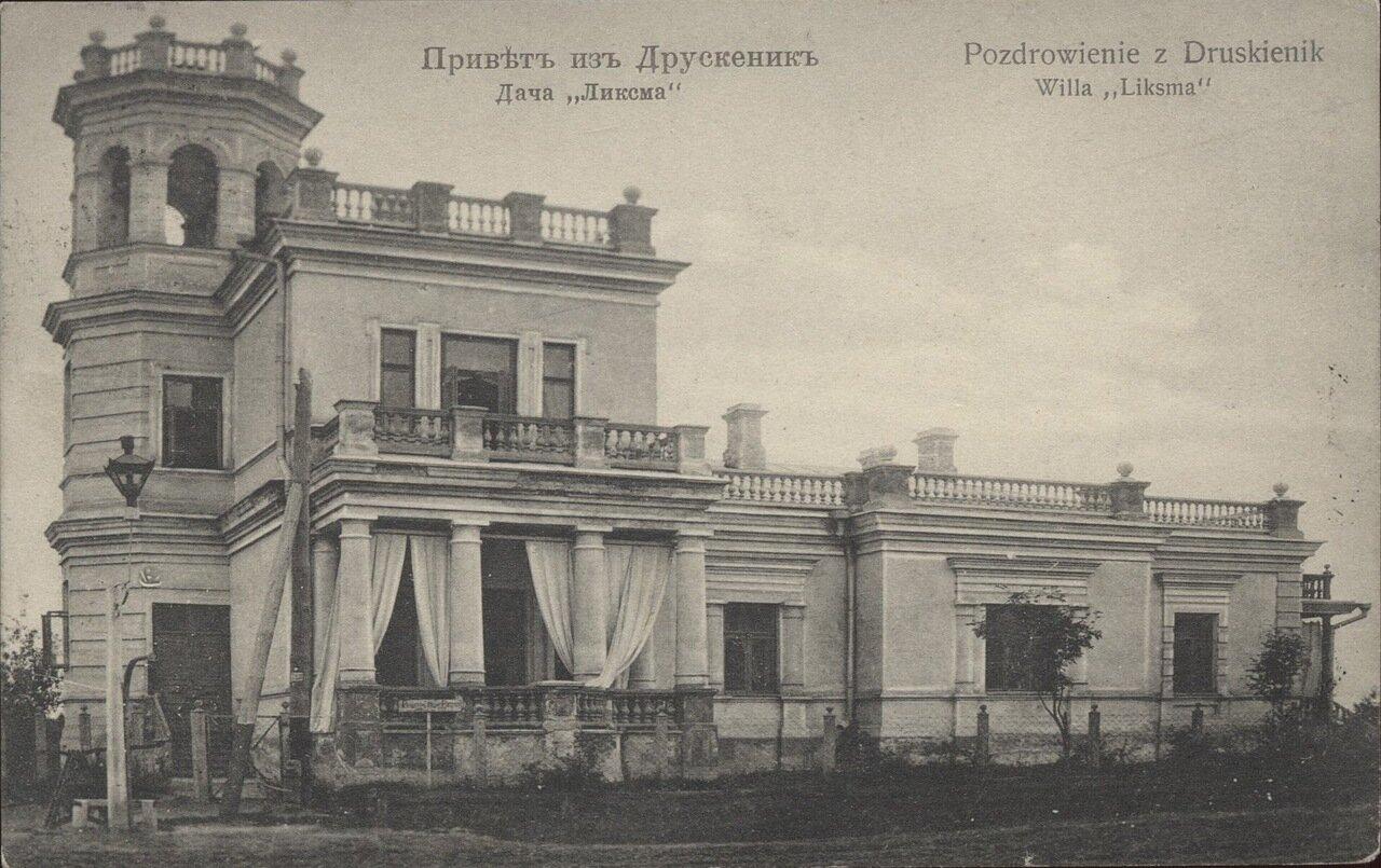 Вилла Ликсма. 1911