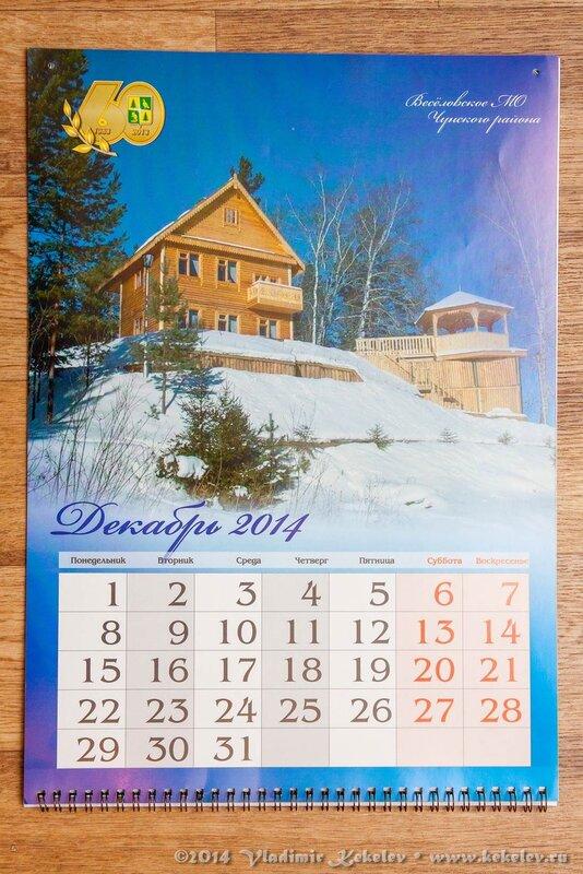 1301_6498. Календарь в честь 60-летия Чунского района
