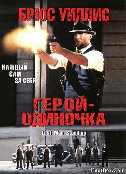 Герой - одиночка / Last Man Standing / 1996 / ПМ, ПД, АП (Живов, Гаврилов) / BDRip (720p)