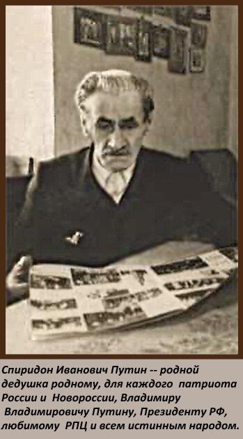 Спиридон Иванович Путин, дедушка президента РФ В.В.Путина