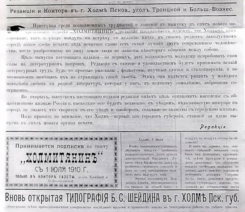 ХОЛМИТЯНИН (4).JPG