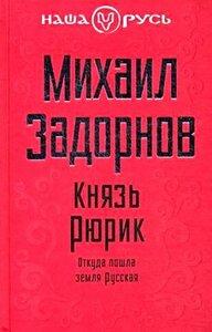 6557815_Knyaz_Ryurik_Otkuda_poshla_zemlya_Russkaya.jpg