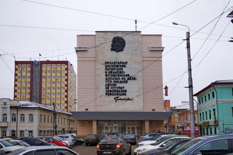 Заветы Ильича, Иваново