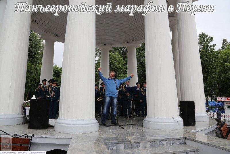 Панъевропейский марафон в Перми.jpg