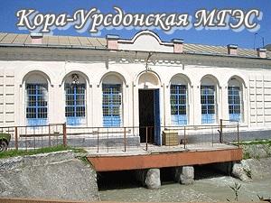 Кора-Урсдонская МГЭС.jpg