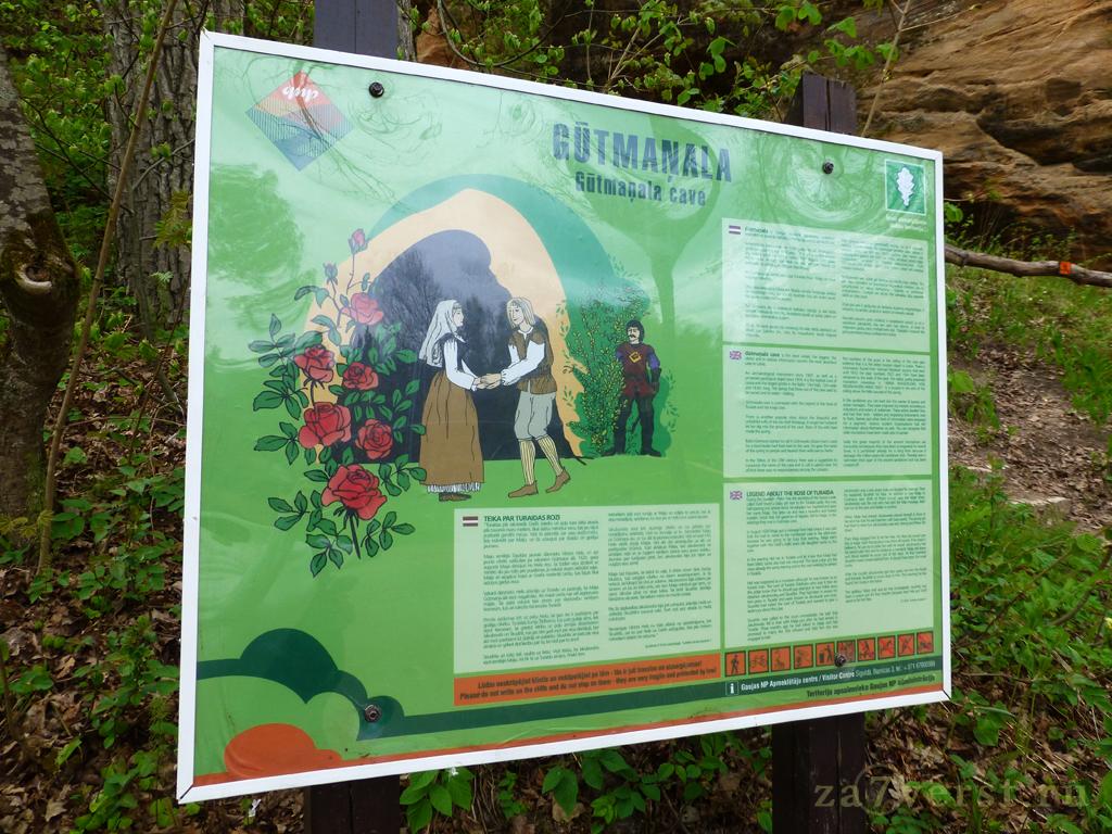 Пещера Гутманя (Сигулда, Латвия)