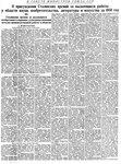 Сталинские премии за 1950 г - 2.jpg