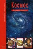Книга Космос. Школьный путеводитель