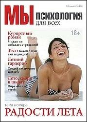 Мы. Психология для всех №3 2013