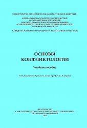 Книга Основы конфликтологии
