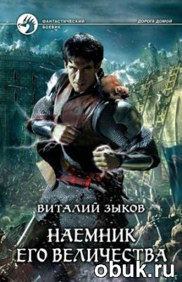 Книга Виталий Зыков - Наёмник Его Величества (Аудиокнига) полный