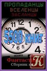 Книга Книга Попаданцы, вселенцы, засланцы - 5500 книг
