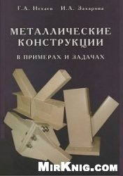 Книга Металлические конструкции в примерах и задачах