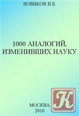 Книга 1000 аналогий, изменивших науку