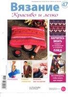 Вязание. Красиво и легко! № 47 2013 pdf 23Мб