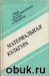 Книга Материальная культура. Свод этнографических понятий и терминов. Вып. 3
