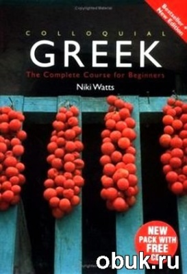 Аудиокнига Niki Watts - Colloquial Greek / Разговорный греческий PDF + MP3